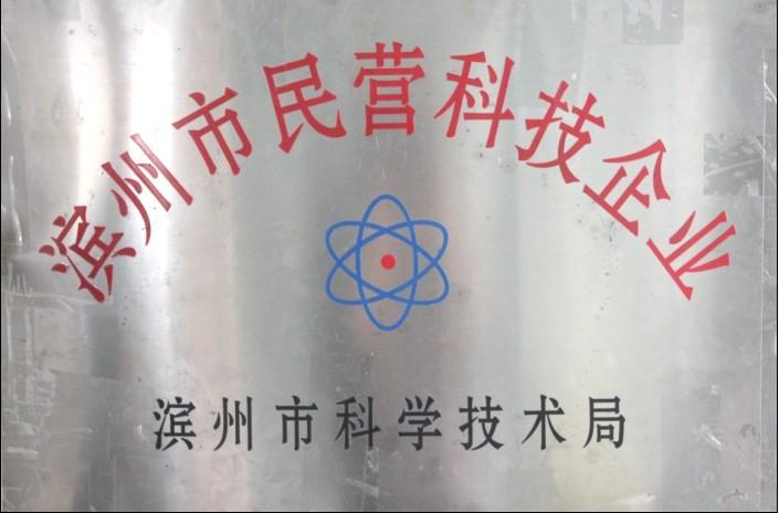 滨州市民营科技企业